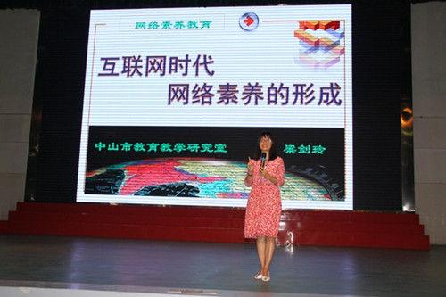 【三角】家庭网络素养公益大讲堂将惠及1500多名家长