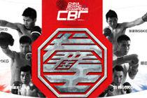 中国拳王争霸赛