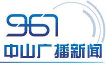中山广播新闻