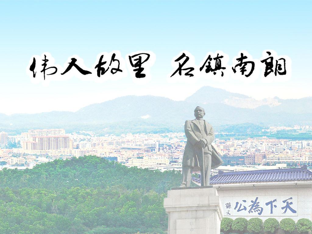 【南朗】贯彻落实两会精神 镇党委书记刘锐濠阐述未来5年产业发展脉络