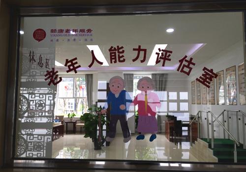 【火炬区】中山成立了首家老年人能力评估室
