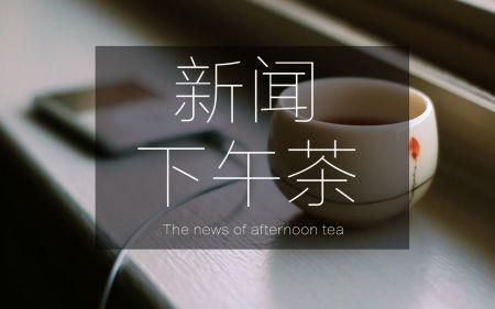 """@中山街坊,以后可以在家门口品尝""""米其林""""美食啦∣新闻下午茶"""