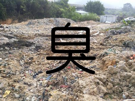 可恶!大型恶臭垃圾填埋场惊现南区北台村,距离中山詹园700米不到!