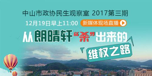 中山市政协民生观察室2017第三期