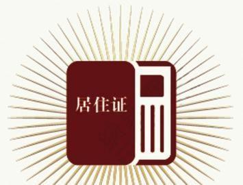 粤流动人口管理条例修订草案提交审议,居住证或每年签注一次