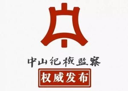 中山市公安局法制监管支队政委杨军严重违纪被开除党籍和公职