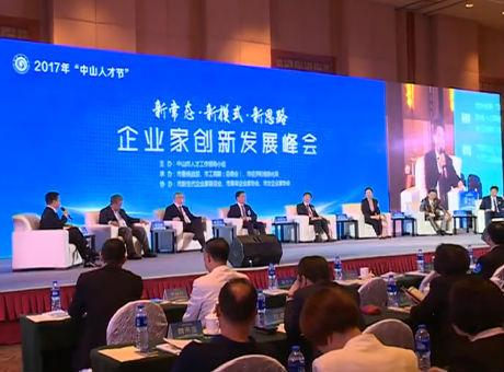 企业家创新发展峰会
