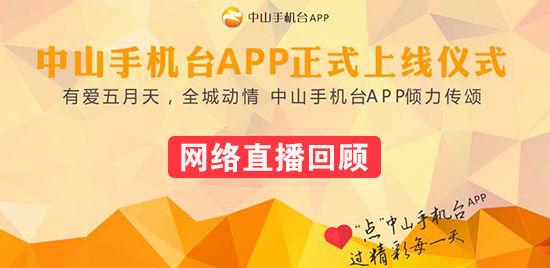 中山手机台APP正式上线直播回顾