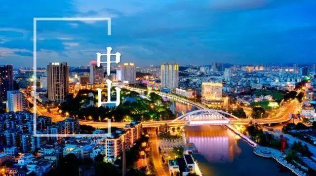 """期待啊!这里,将打造成为中山城市""""新客厅""""!"""