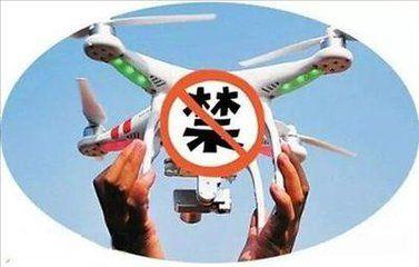 """注意:6月28日零时起,一切""""低慢小""""飞行物禁飞4天!"""