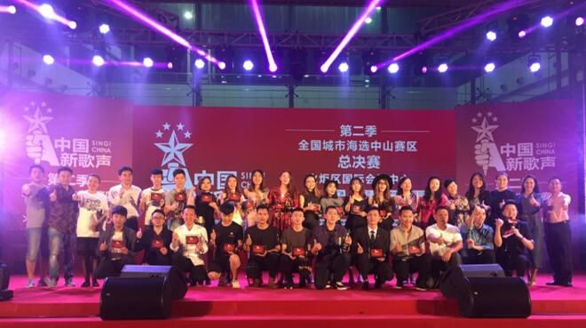 《中国新歌声》第二季中山赛区展开巅峰对决
