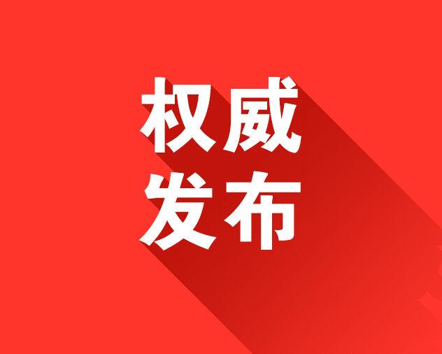 最新进展!中山市人民检察院依法对卢红伟决定逮捕