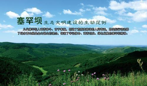 带您领略生态文明建设的生动范例——塞罕坝