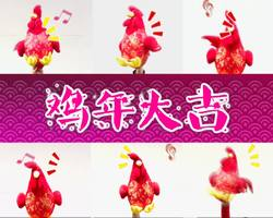 2017 主持人春节大拜年