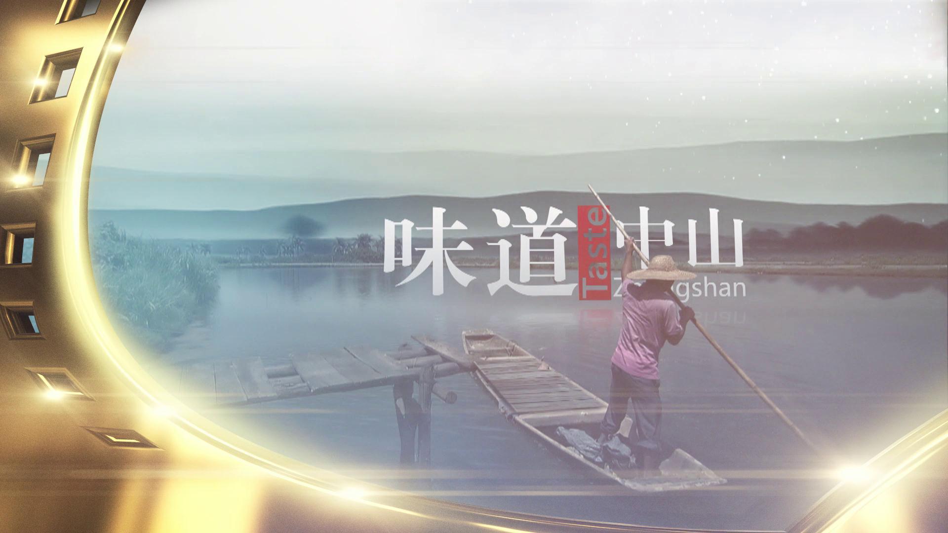 3月6日~11日《味道中山》电影版