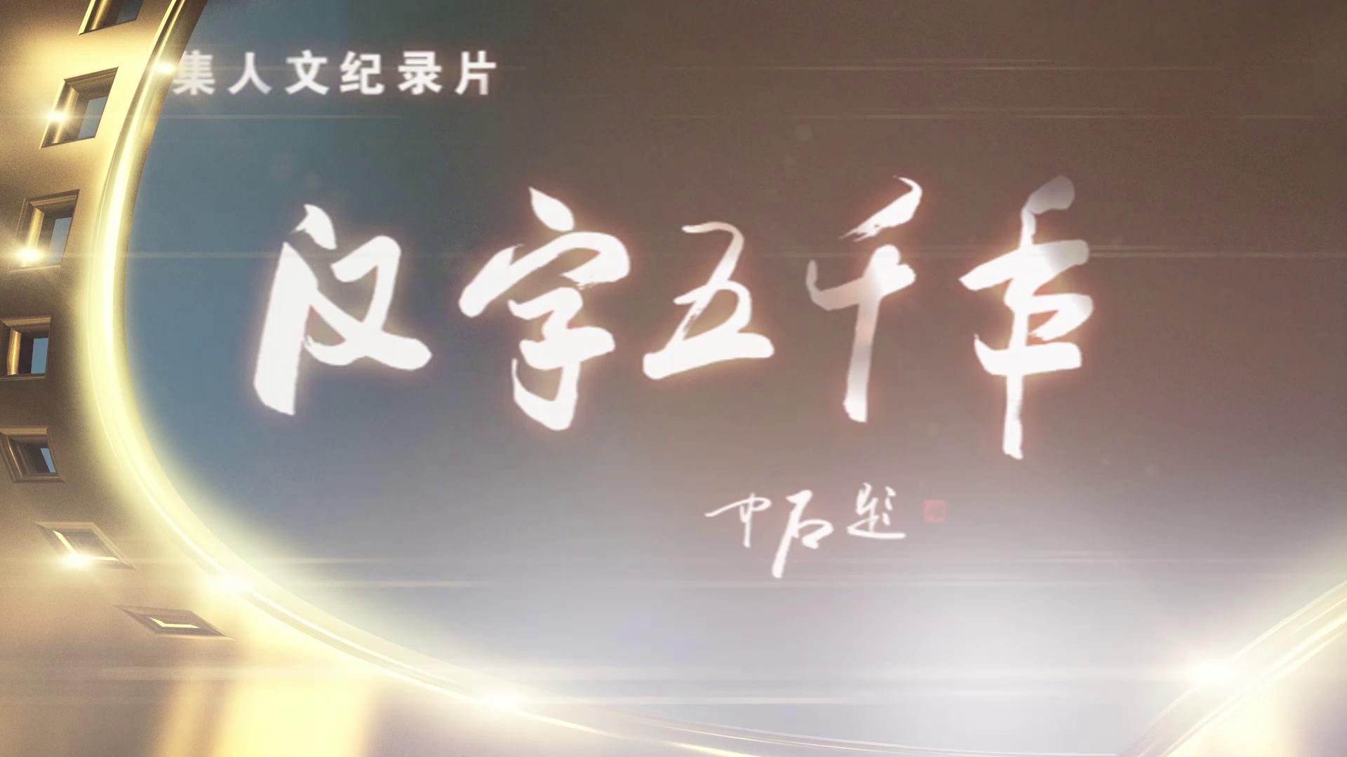 3月12日~18日《汉字五千年》电影版