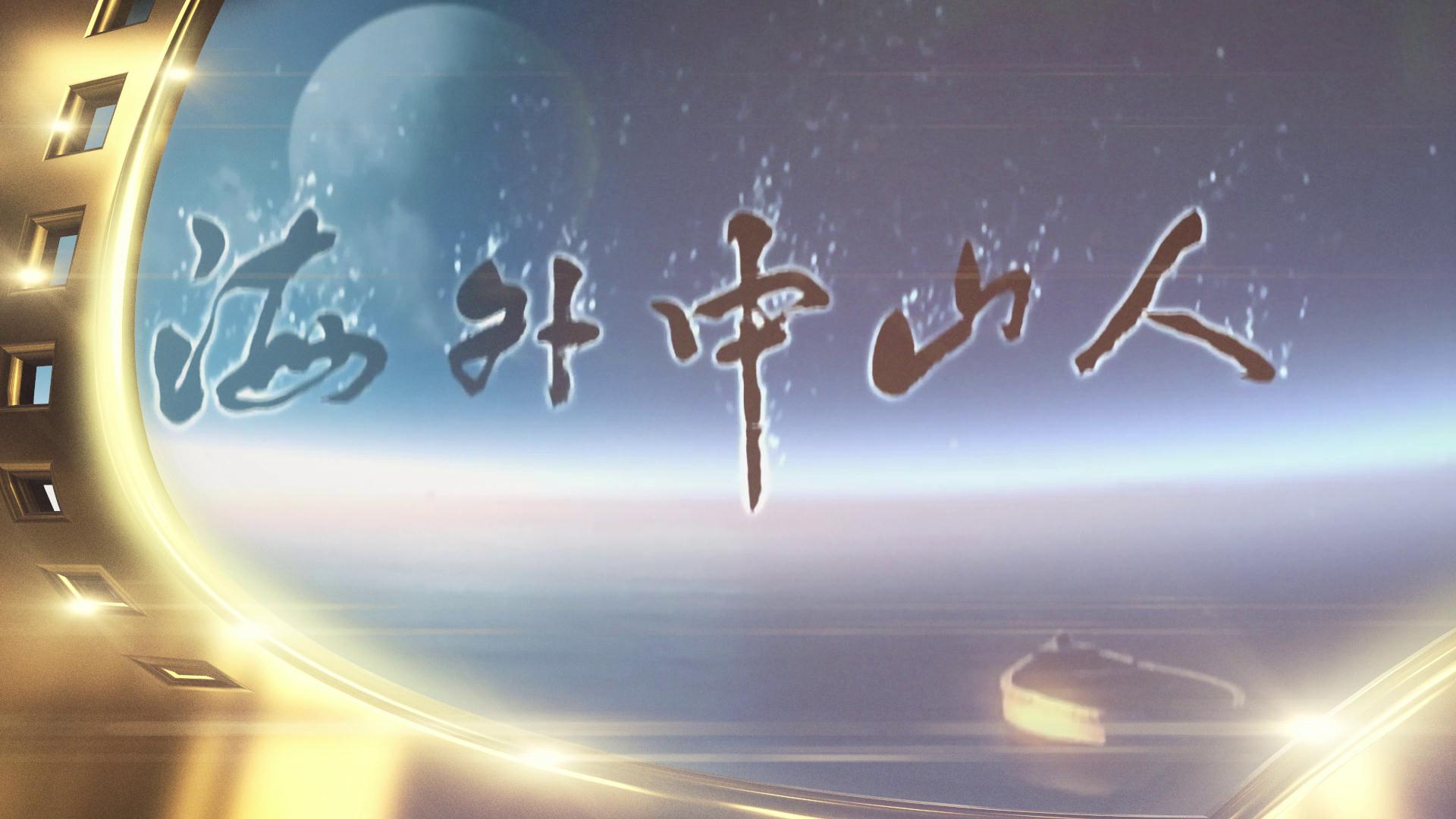 3月19日~26日《海外中山人》电影版