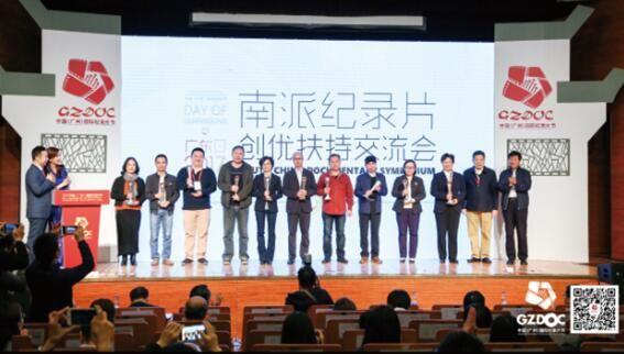 中国(广州)国际纪录片节我台纪录片团队硕果累累