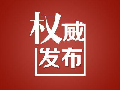 焦兰生任阳江市委书记