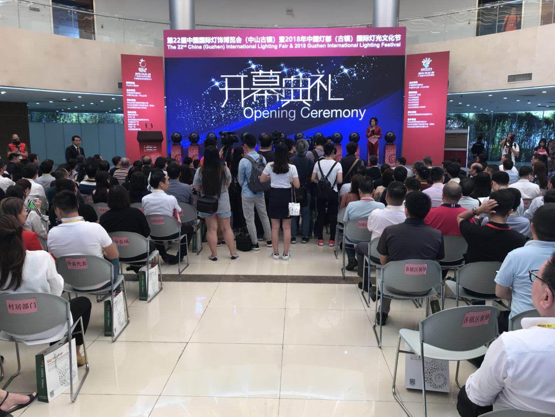 第22届中国国际灯饰博览会(中山古镇)今日盛大启幕