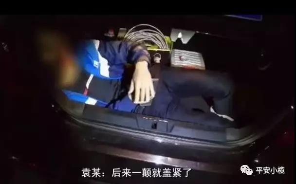 【小榄】车尾箱自动开合,还有个人? 警方全力追查,原来是......