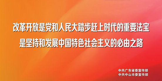 改革开放金句-1