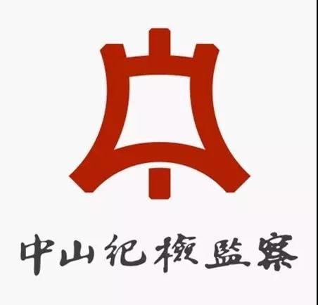 【权威发布】中山市南区党工委书记梁志军接受纪律审查和监察调查