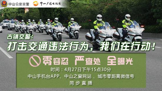 打击交通违法行为,我们在行动