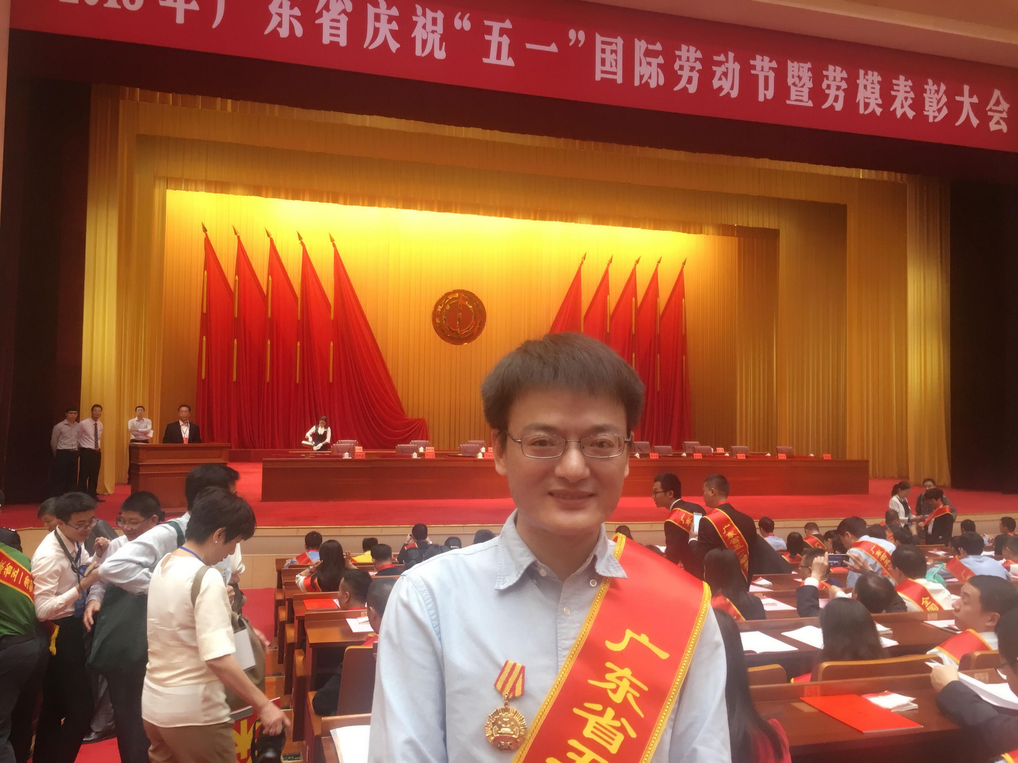 省劳模表彰大会今日召开,中山25个单位和个人获表彰!