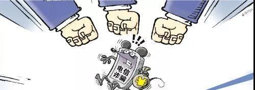 【古镇】古镇公安捣毁一特大电信网络诈骗团伙