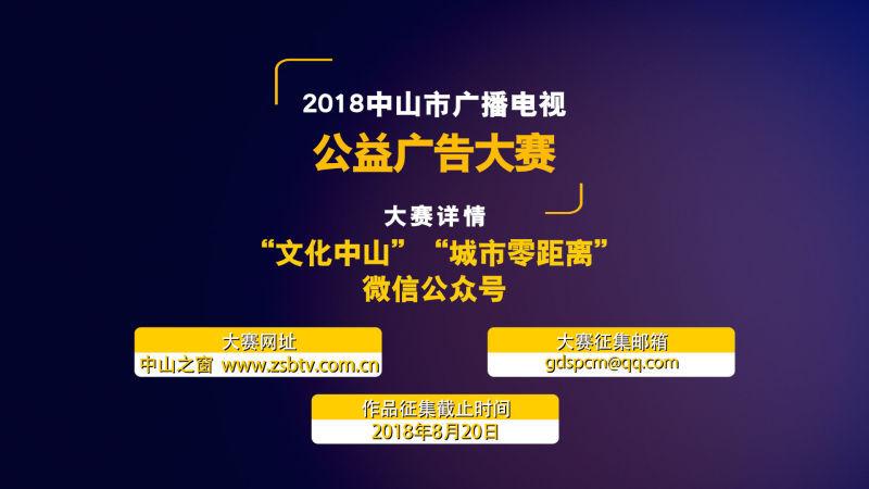 2018中山市广播电视公益广告大赛