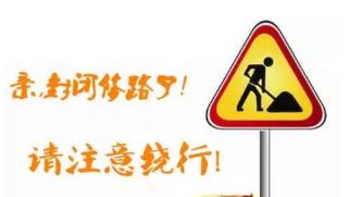 【坦洲】明天起,这个路段实行交通管制!注意绕行