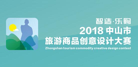 """""""智造·乐购""""2018年中山市旅游商品创意设计大赛"""