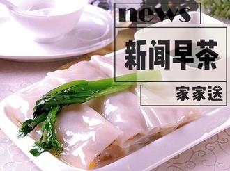 棒!中山绿色发展指数排名全省第三| 新闻早茶