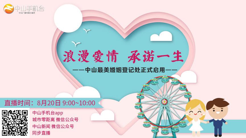 【直播】浪漫爱情,承诺一生 ----中山最美婚姻登记处正式启用