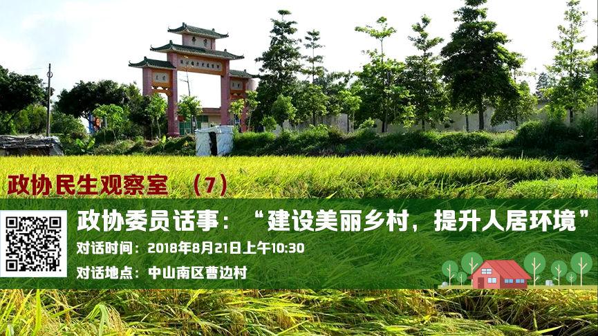"""【直播】政协委员话事:""""建设美丽乡村,提升人居环境"""""""