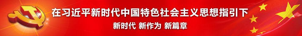 在习近平新时代中国特色社会主义思想指引下——新时代新气象新篇章