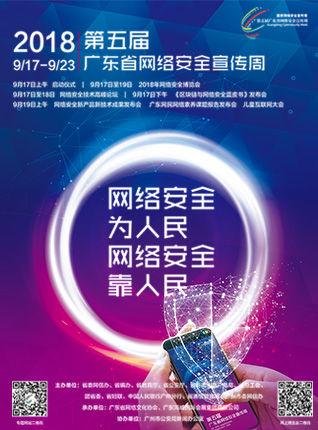 2018第五届广东省网络安全宣传周