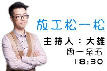 放工松一松(2018-9-27)