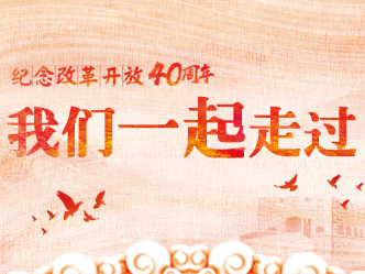 《旅游,让中国拥抱世界》