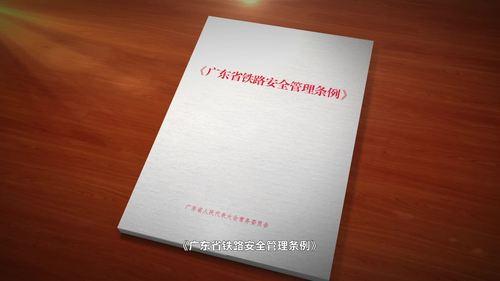 《广东省铁路安全管理条例》公益宣传短片