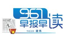 967早报早读(2018-5-11)