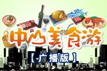 中山美食游(2018-8-9)