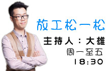 放工松一松(2018-9-14)