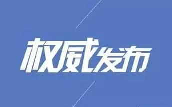今天,中山3个涉及机构改革部门挂牌!