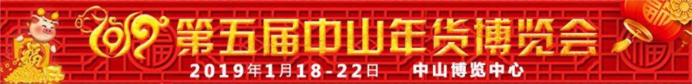 第五届年货博览1月22号撤