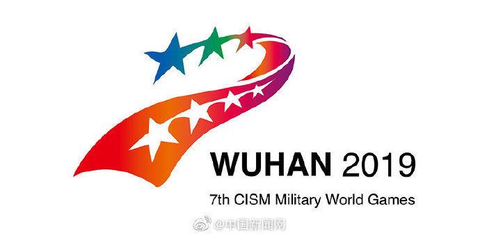 今晚!关注第七届世界军人运动会闭幕式
