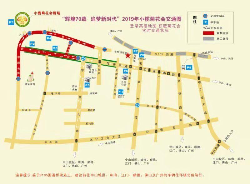 今年菊展期间,小榄多条道路实施交通管制,不知道要吃亏!