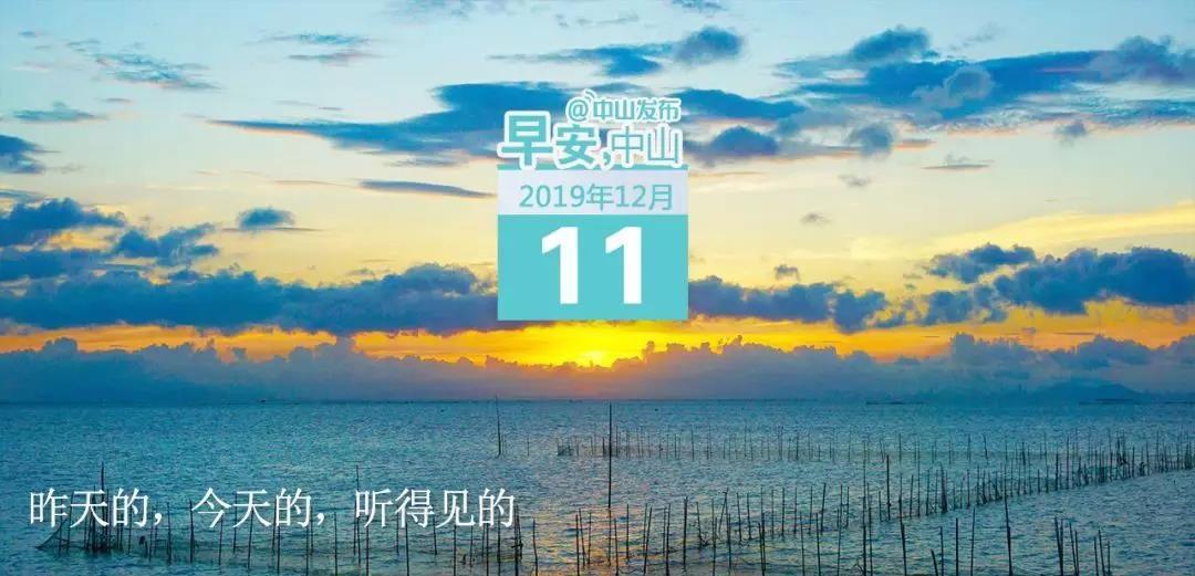 放假通知:下個月有13天假!| 早安,中山