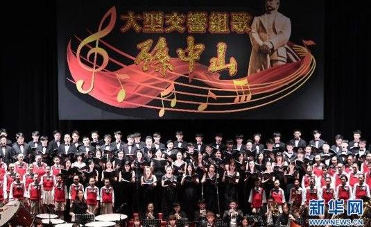 大型交響組歌《孫中山》將在澳門文化中心綜合劇院隆重公演